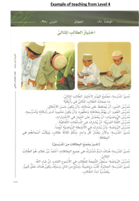 Example 3 of Arabic handouts