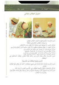 Example 3 of Arabic handouts